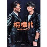 相棒 season11 上(朝日文庫 い 68-25) [文庫]