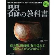 器の教科書 (e-MOOK) [ムックその他]