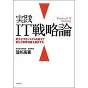 実践IT戦略論-肥大化するシステムを超えて新たな事業価値を創造する [単行本]