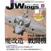 J Wings (ジェイウイング) 2014年 02月号 [雑誌]