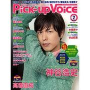 Pick-Up Voice (ピックアップヴォイス) 2014年 02月号 [雑誌]