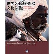 世界の民族楽器文化図鑑―大自然の音から、音を出す道具の誕生まで [図鑑]