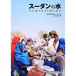 スーダンの水―その知られざる姿に迫る [単行本]