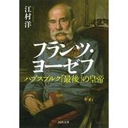 フランツ ヨーゼフ-ハプスブルク「最後」の皇帝(河出文庫 え 6-3) [文庫]