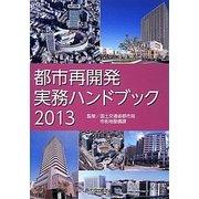 都市再開発実務ハンドブック〈2013〉 [単行本]