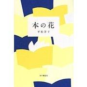 本の花 [単行本]