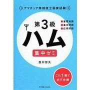 第3級ハム集中ゼミ-アマチュア無線技士国家試験 [単行本]