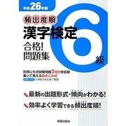頻出度順漢字検定6級合格!問題集〈平成26年版〉 [単行本]