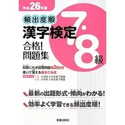 頻出度順漢字検定7 8級合格!問題集〈平成26年版〉 [単行本]