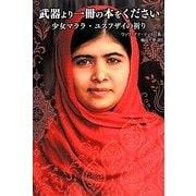 武器より一冊の本をください-少女マララ ユスフザイの祈り [単行本]