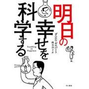 明日の幸せを科学する(ハヤカワ文庫 NF 399) [文庫]