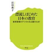 漂流しはじめた日本の教育-教育現場のデジタル化は誰のため?(ポプラ新書 み 1-1) [新書]