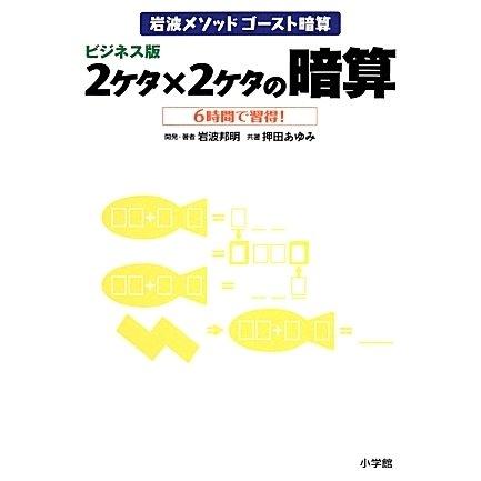 2ケタX2ケタの暗算 ビジネス版-岩波メソッドゴースト暗算 6時間で習得! [単行本]