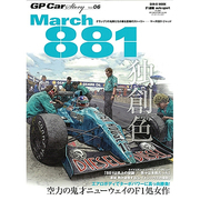 GP Car Story 6    [ムックその他]
