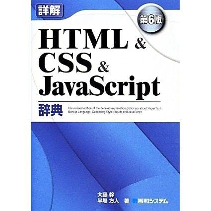 詳解HTML&CSS&JavaScript辞典 第6版 [単行本]