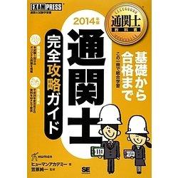 通関士完全攻略ガイド 2014年版(通関士教科書) [単行本]