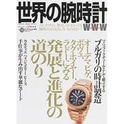 世界の腕時計No.118 (ワールド ムック1023)         [ムックその他]