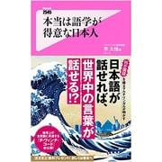 本当は語学が得意な日本人(Forest2545Shinsyo 96) [新書]