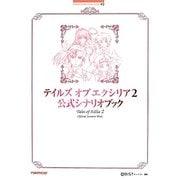 テイルズオブエクシリア2公式シナリオブック(BANDAI NAMCO Games Books 49) [単行本]