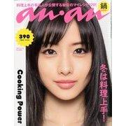 an・an (アン・アン) 2013年 12/25号 [2013年12月18日発売] [雑誌]