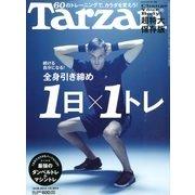 Tarzan (ターザン) 2014年 1/9号 [2013年12月19日発売] [雑誌]