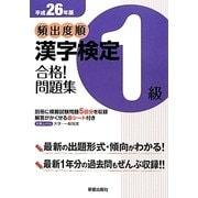頻出度順漢字検定1級合格!問題集 平成26年版 [単行本]