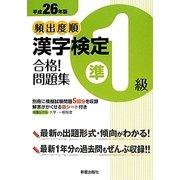 頻出度順漢字検定準1級合格!問題集 平成26年版 [単行本]