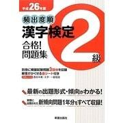 頻出度順漢字検定2級合格!問題集 平成26年版 [単行本]