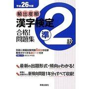 頻出度順漢字検定準2級合格!問題集 平成26年版 [単行本]