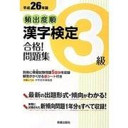 頻出度順漢字検定3級合格!問題集〈平成26年版〉 [単行本]