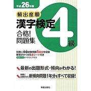 頻出度順漢字検定4級合格!問題集〈平成26年版〉 [単行本]