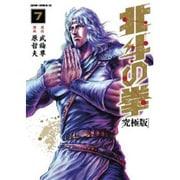 北斗の拳 7 究極版(ゼノンコミックスDX) [コミック]