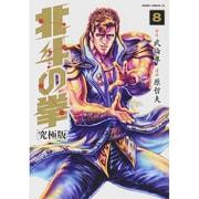 北斗の拳 8 究極版(ゼノンコミックスDX) [コミック]