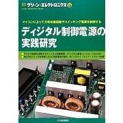 ディジタル制御電源の実践研究―マイコンによって力率改善回路やスイッチング電源を制御する(グリーン・エレクトロニクス〈No.13〉) [単行本]
