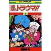 妖怪始末人トラウマ 5(ジェッツコミックス) [新書]