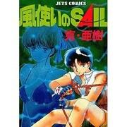 風使いのSAIL(ジェッツコミックス) [単行本]