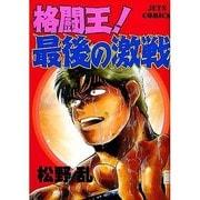 格闘王最後の激戦(ジェッツコミックス) [単行本]