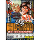 HERO挑む!第2次東西決戦!!(バンブー・コミックス) [コミック]