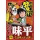 包丁人味平 カレー編 2(バンブー・コミックス) [コミック]