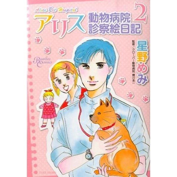 アリス動物病院診察絵日記 2(バンブー・コミックス) [コミック]