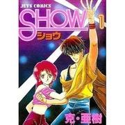 SHOW 1(ジェッツコミックス) [単行本]