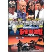 麻雀最強戦2013著名人代表決定戦 雷神編 中巻[DVD]
