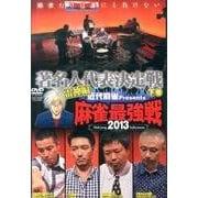 麻雀最強戦2013著名人代表決定戦 雷神編 下巻[DVD]