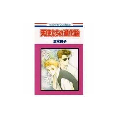 ヨドバシ.com - 天使たちの進化...