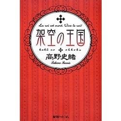 架空の王国 復刊 [単行本]