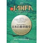 JAHFA〈No.13〉 [単行本]