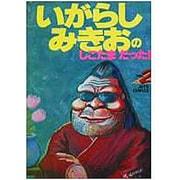 いがらしみきおのしこたま 2(ジェッツコミックス) [単行本]