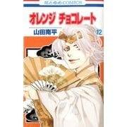 オレンジチョコレート 12(花とゆめCOMICS) [コミック]