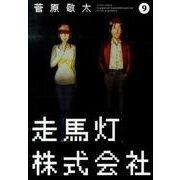 走馬灯株式会社 9(アクションコミックス) [コミック]