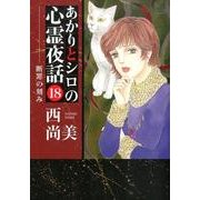 あかりとシロの心霊夜話 18(LGAコミックス) [コミック]